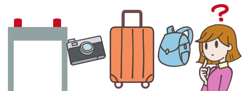 手荷物検査で引っかからない為に!飛行機に持ち込める手荷物の条件とは?