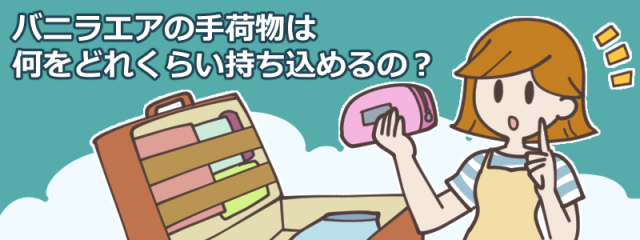【必見】バニラエア(Vanilla Air)の手荷物は何をどれくらい持ち込める?