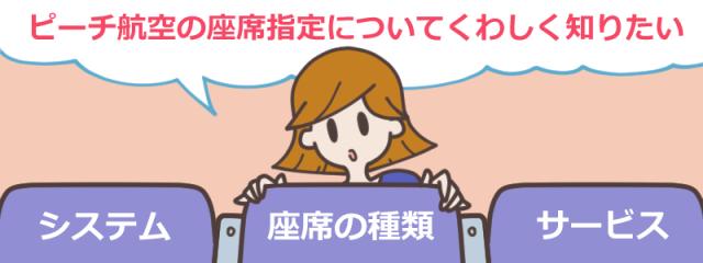 どんな座席が指定できるの?ピーチ航空(Peach)で座席指定するには?