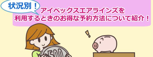 アイベックスエアラインズ(IBEX)でお得に予約する方法について!