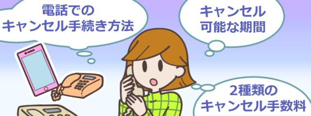 エアドゥ(AIR DO)のキャンセルはいつまで?電話での手続き方法や手数料を解説
