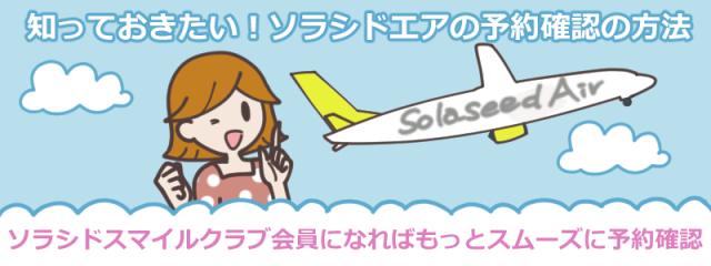 ソラシドエア(Solaseed Air)の国内線、予約確認はどんな方法がある?