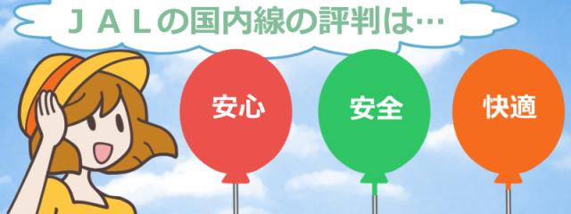 フライトは快適?JAL(日本航空)国内線の評判を徹底リサーチ!