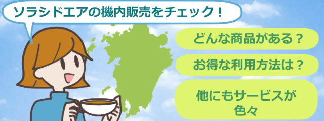 九州の魅力がいっぱい!国内線ソラシドエア(SNA)の機内販売について