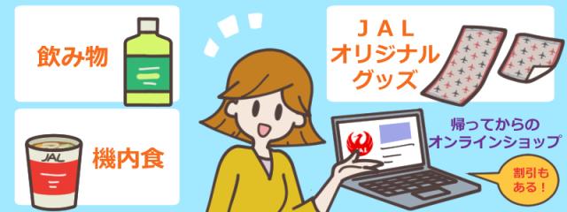 人気商品やオリジナルグッズ満載のJAL(日本航空)国内線の機内販売とは?