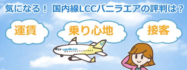 国内線LCCバニラエア(Vanilla Air)の評判は?運賃・乗り心地・接客をリサーチ!