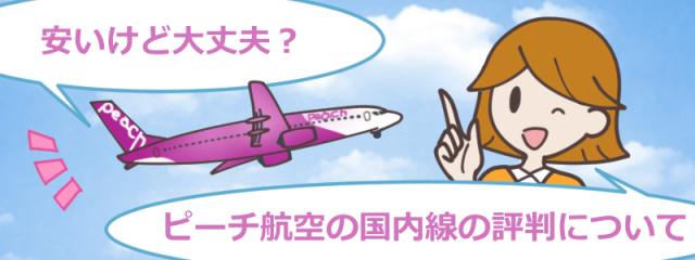 安いだけ?フライト選びの参考にしたいピーチ航空(Peach)の評判とは?