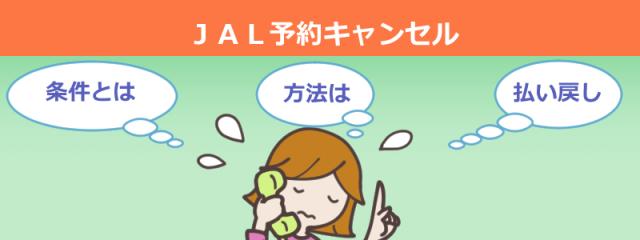 急に行けなくなった!JAL(日本航空)のフライトをキャンセルする方法と注意点とは