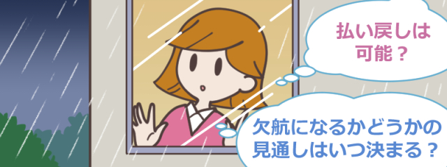 搭乗予定の国内線ANA(全日空)便が欠航になったときの対応手順について知りたい!