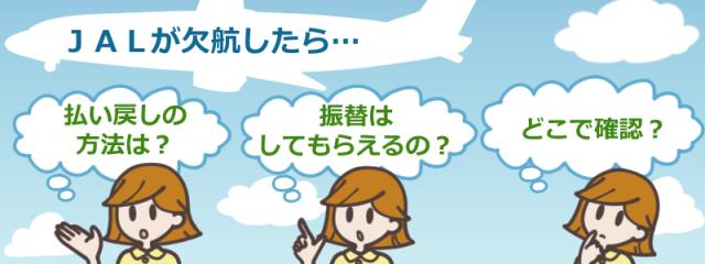 搭乗予定のJAL(日本航空)の飛行機が欠航してしまった場合の対応方法