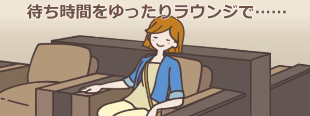 空港を利用するならANA(全日空)のラウンジを使うことを考えてみよう!