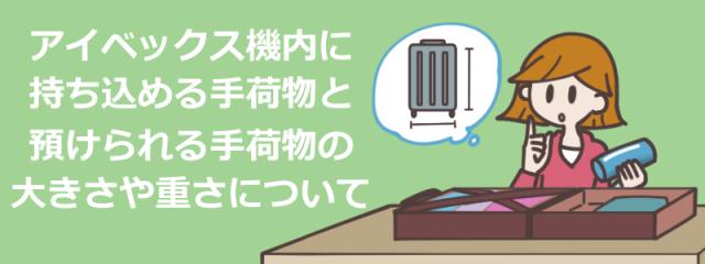 アイベックスエアラインズ(IBEX)に持ち込める手荷物と預けられる手荷物とは?