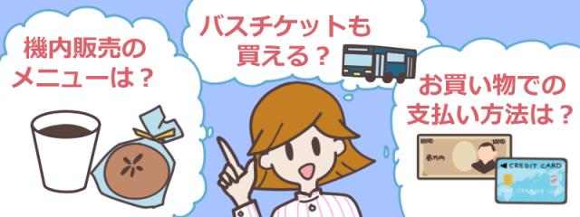 バニラエア(Vanilla Air)国内線の機内販売では何が買える?支払い方法は?