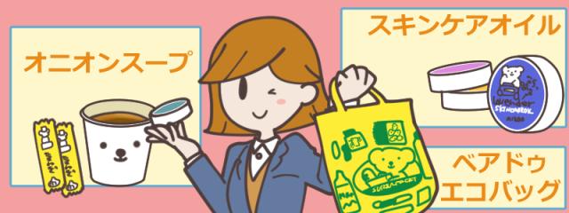 北海道の航空会社エアドゥ(AIR DO)!国内線の機内販売で人気商品は?