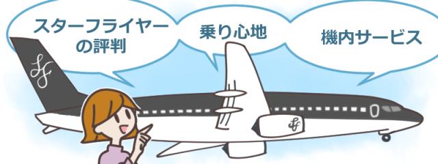 黒い機体が高級感あり!スターフライヤー(Star Flyer)の評判とは?