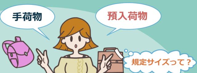 ANA(全日空)の手荷物についての制限規定や持ち込む荷物の注意点とは?