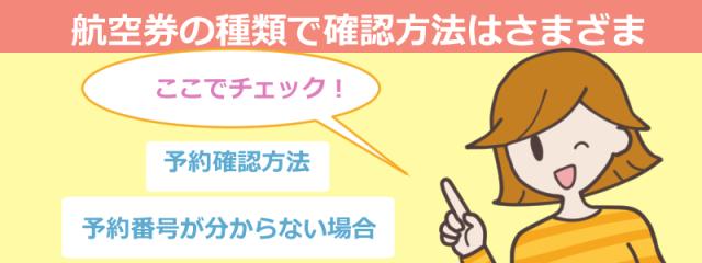 JAL(日本航空)の国内線はどんな方法で予約確認をすればいいの?