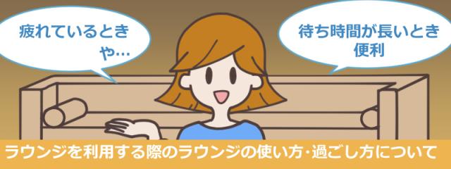 JAL(日本航空)の国内線ラウンジはこんなに便利!ラウンジの使い方や過ごし方について