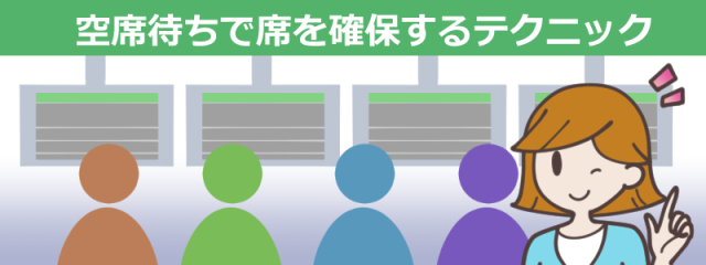 JAL(日本航空)の空席待ちなどで当日確実に席を確保する方法はこれだ!