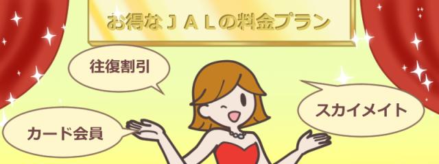 JAL(日本航空)をお得な料金で利用するためにはどうしたらいい?