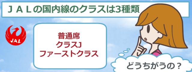 JAL(日本航空)で空の旅を楽しむために!座席を上手に指定しよう