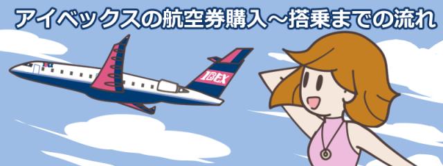 アイベックスエアラインズ(IBEX)の航空券の購入方法とは?変更・取消はできる?
