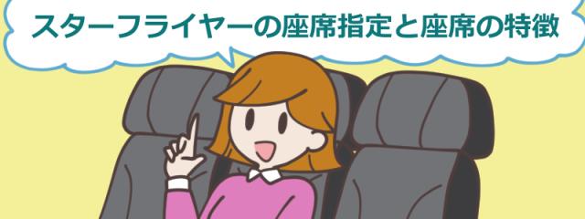 スターフライヤー(SFJ)の座席指定は当日でも大丈夫!窓側を指定するときのポイントは?