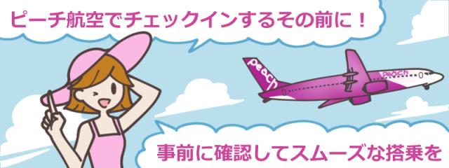 ピーチ航空(Peach)でチェックインする際の手順を分かりやすく解説!