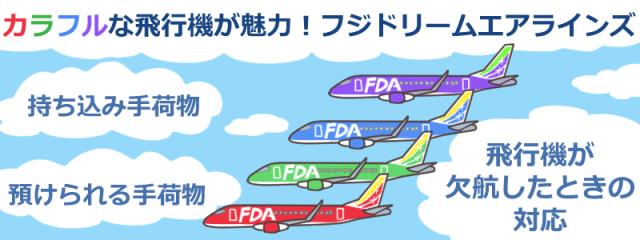 フジドリームエアラインズ(FDA)の飛行機の種類は?手荷物や欠航時の対応についても知りたい