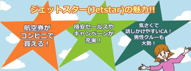 人気のLCC(格安航空会社)ジェットスター(Jetstar)の魅力を徹底解説