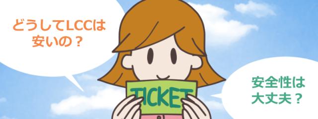 低価格の航空チケットだけど大丈夫?LCCの安全性とは