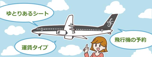 飛行機選びで迷ったらスターフライヤー(SFJ)を考えてみるのもよし!