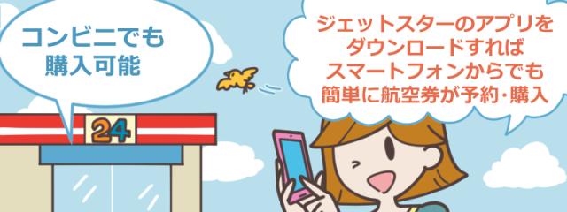 ジェットスター(Jetstar)の航空券を購入する方法は?モバイル搭乗券って何?