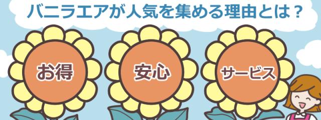 バニラエア(Vanilla Air)がおすすめの理由!利用者に人気の魅力を3つ紹介します