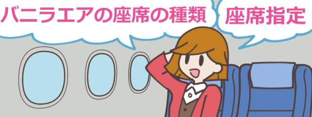 バニラエア(Vanilla Air)の座席の種類!指定はできる?座席の広さやおすすめの席は?