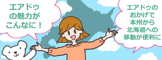 北海道に行く人へ!エアドゥ(AIR DO)にはどんな魅力があるのかまずはチェックしよう