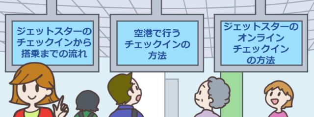 搭乗前に要チェック!ジェットスター(Jetstar)国内線のチェックインはどうやってするの?