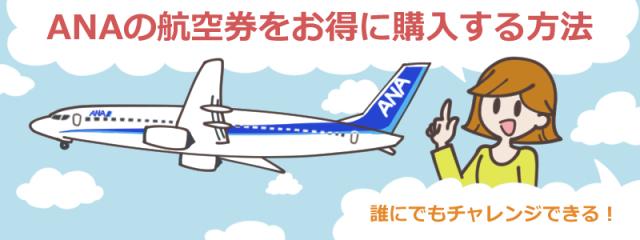 普通に買うのはもったいない!ANA(全日空)の航空券をお得に購入する方法