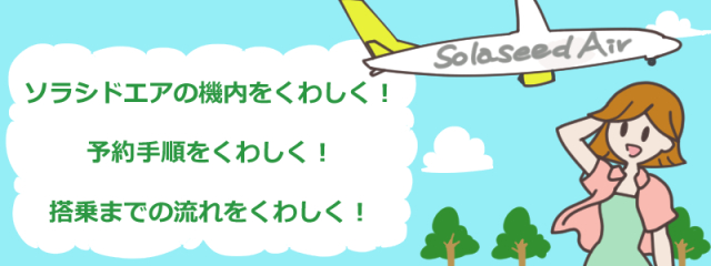 飛行機に乗るならソラシドエア(Solaseed Air)を利用するのも一つの手!