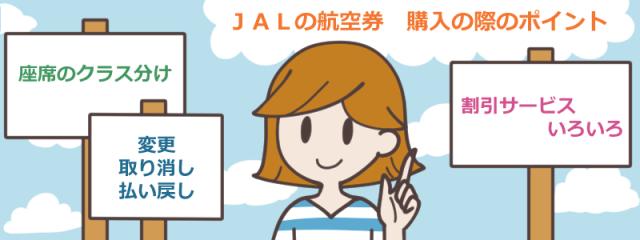 JAL(日本航空)を賢く利用するために!知っておくべき航空券購入の際の重要ポイント