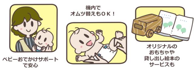 JAL(日本航空)の充実サービス!子ども連れでの飛行機旅行も快適に!